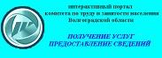 Работа в России 2